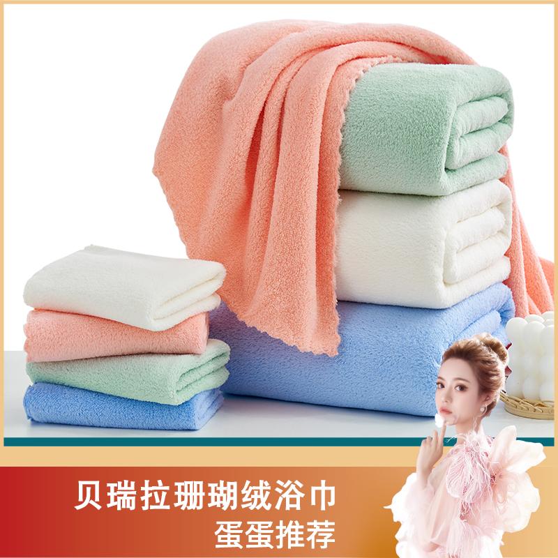 YR049-【蛋蛋推荐】珊瑚绒浴巾柔软吸水盖被成人男女洗澡素